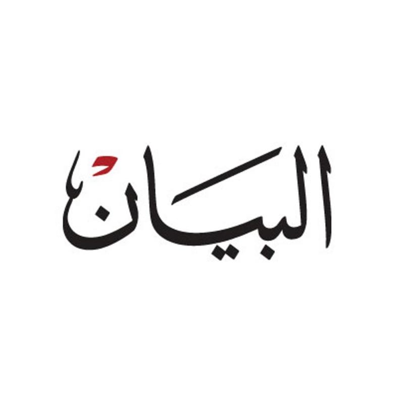 albayan-logo
